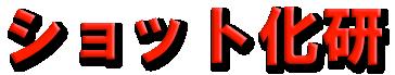 shotbrast-logo1